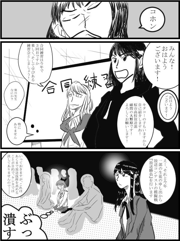 #6「放送勝負!」