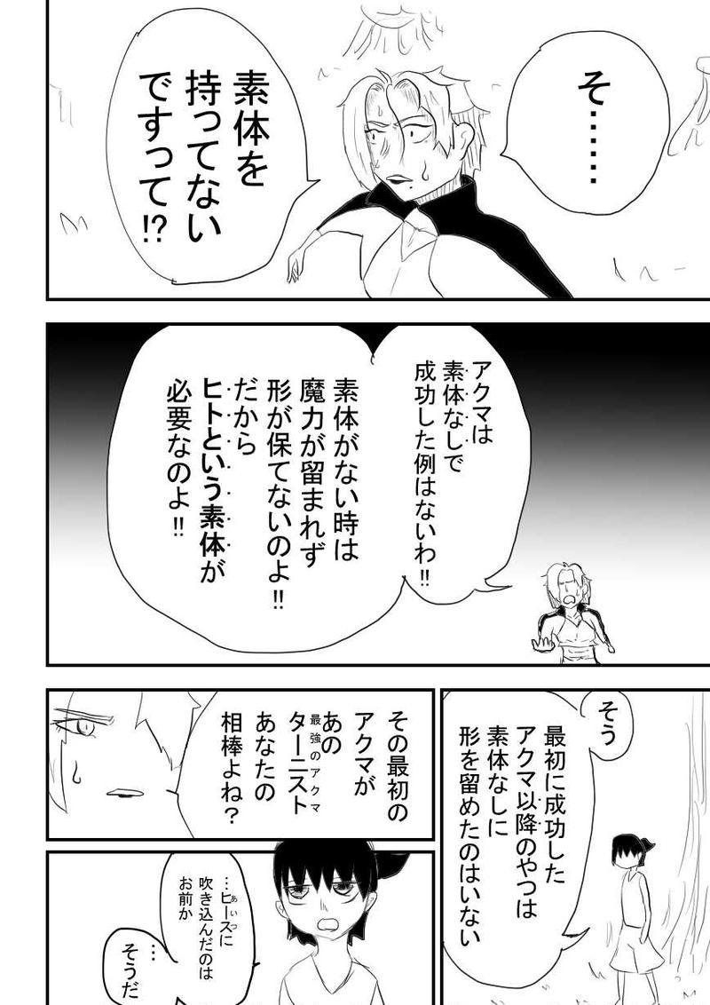 第1章 №17『ノガ⑤ 前編』