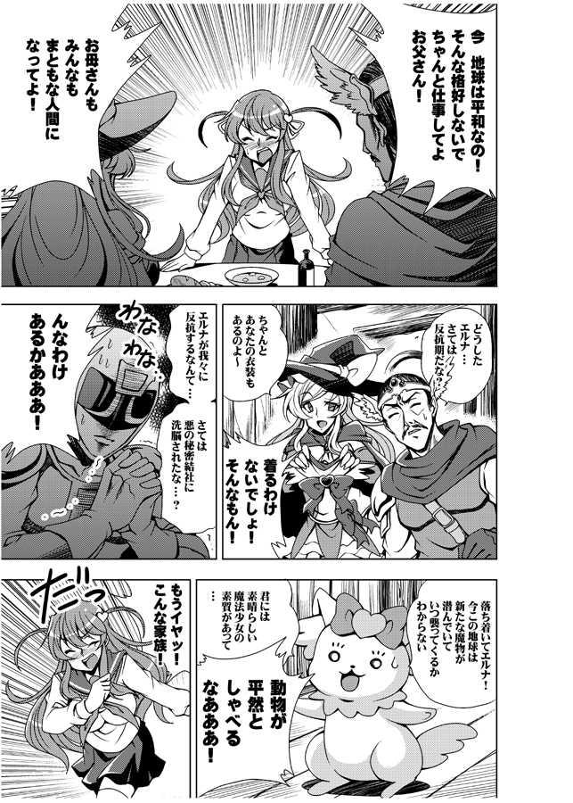 1話 魔法少女(仮)マホツカ!