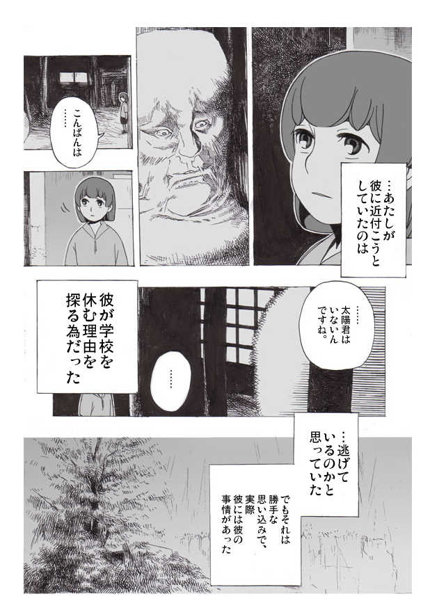 第10話 「喜茂子と風或・3」