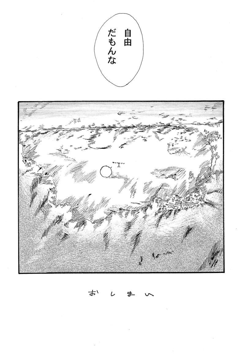 空の汽水湖