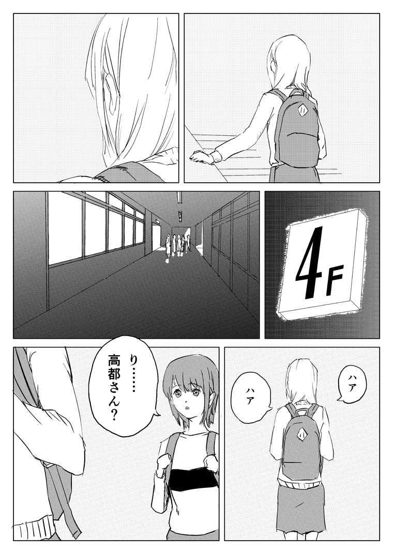 第1話(4)