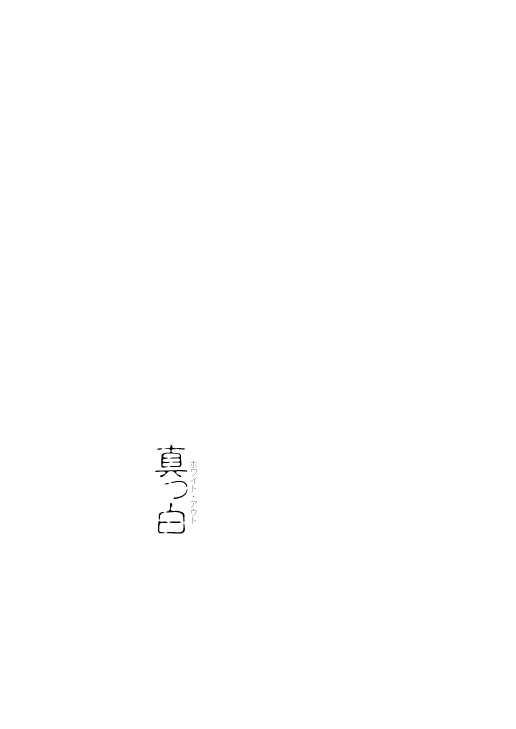 【第1話】消失。-White out-