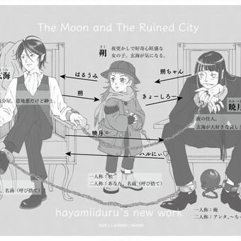 「月とがらんどうの街」ざっくりキャラクター相関図