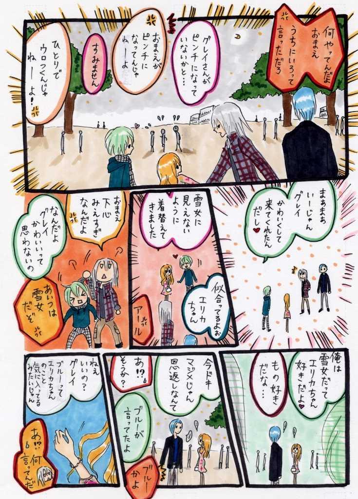 雪ん子さん-6-