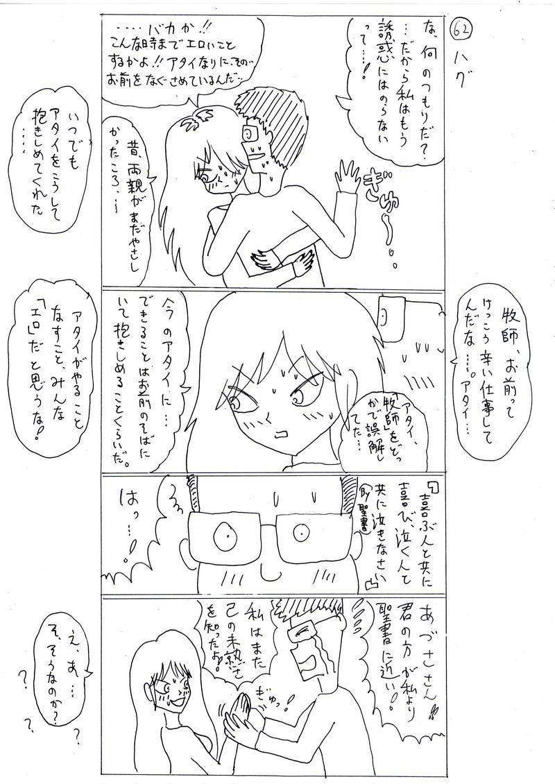 川本真奈の激変