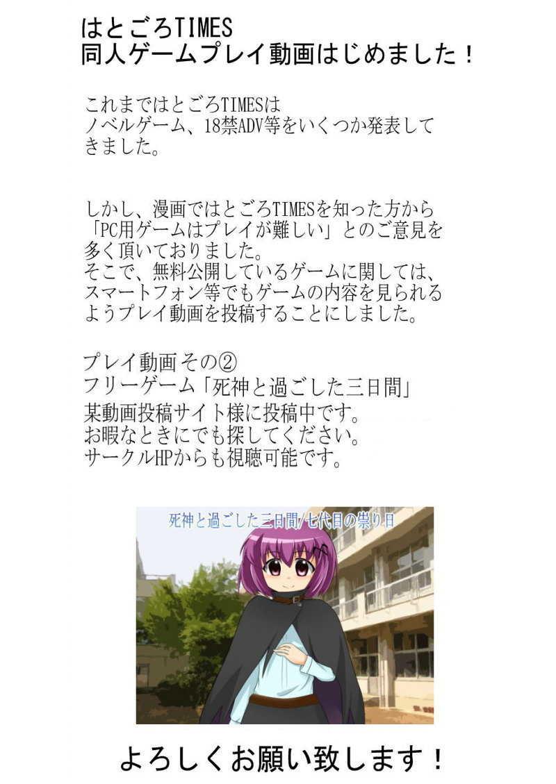 第5話「相沢藍」