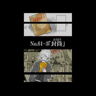 No.61-3「封筒」