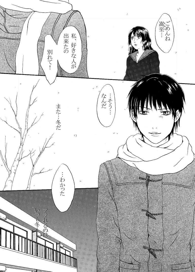 【BL】冬の隣人