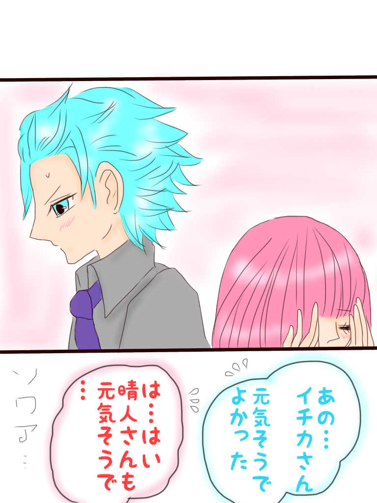 ☆11☆恋は嵐とともにww5