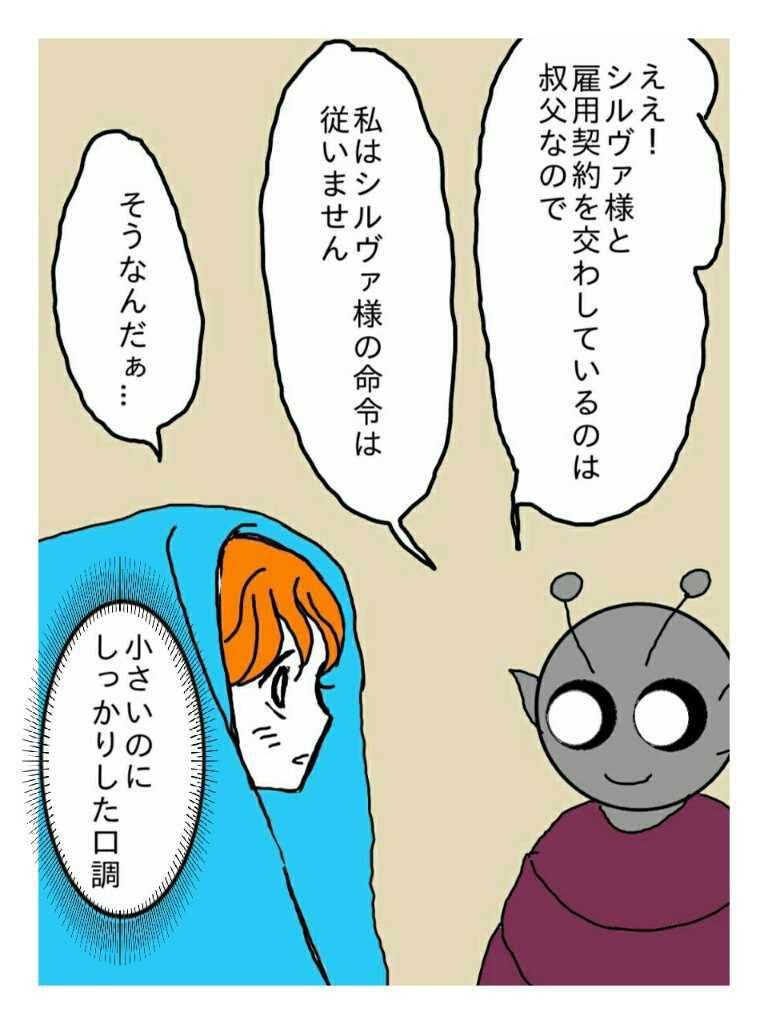 ヴァンパイア星人94
