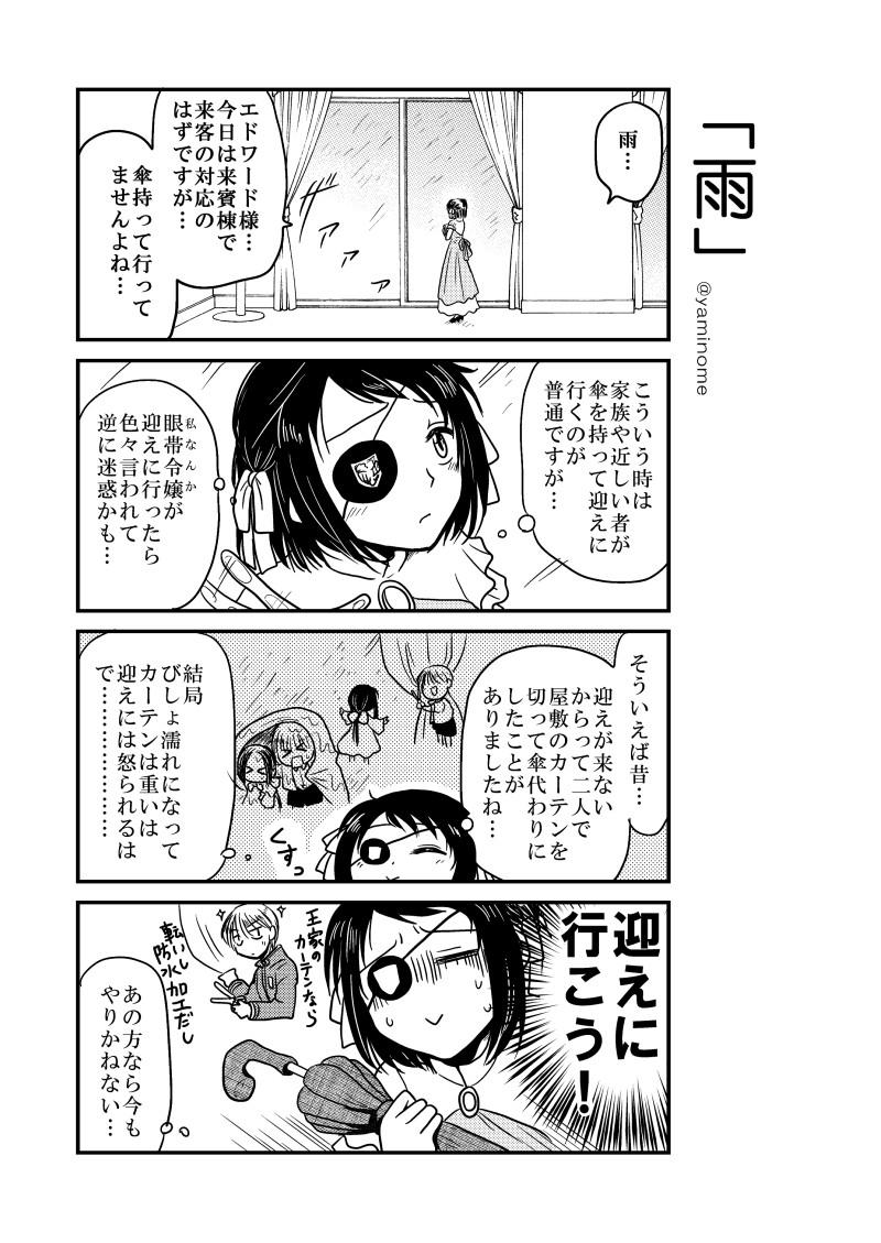 【第二話】「ひっぱる」「蹴る」