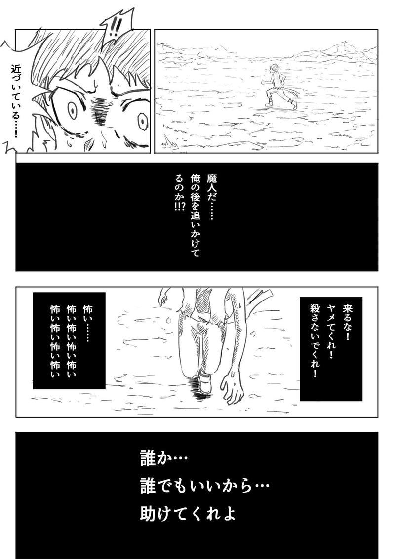 混血人(こんけつびと)