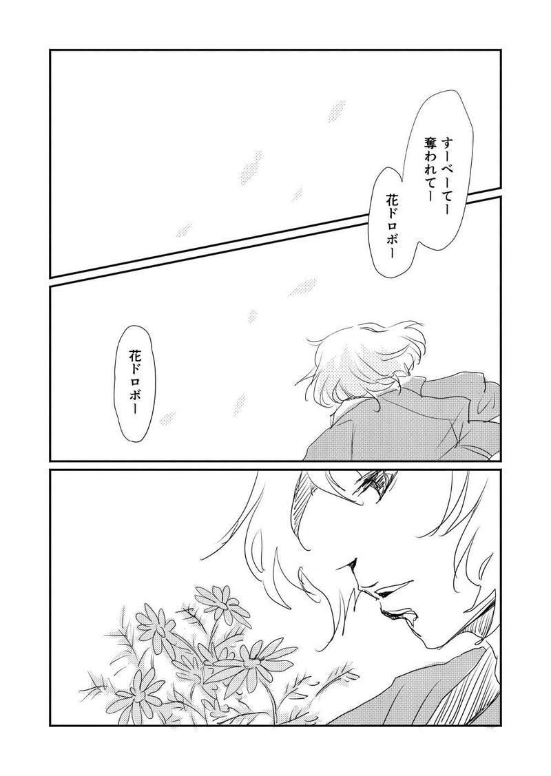 6.花どろぼう、夢の中