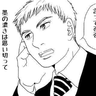 多分魔法少年ギャリー・カッターの日常Episode79