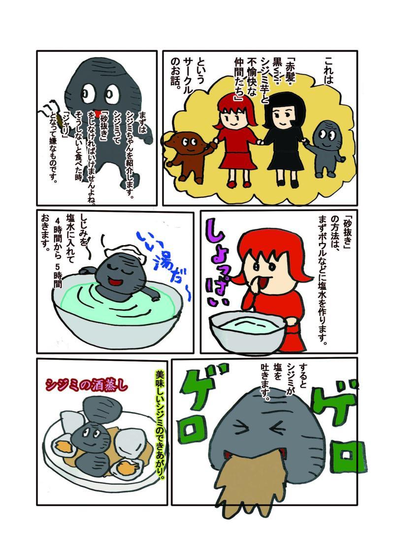 赤髪・黒vivi・シジミ芋と不愉快な仲間たちpart1