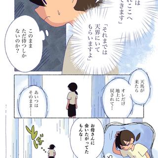 【特別編】第二章 ②
