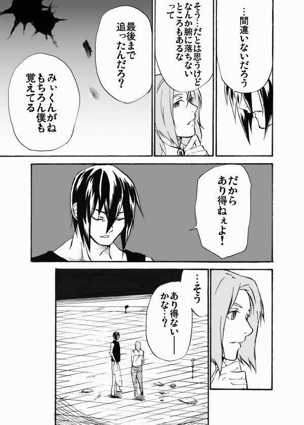 第三話 いざよい、溺れ