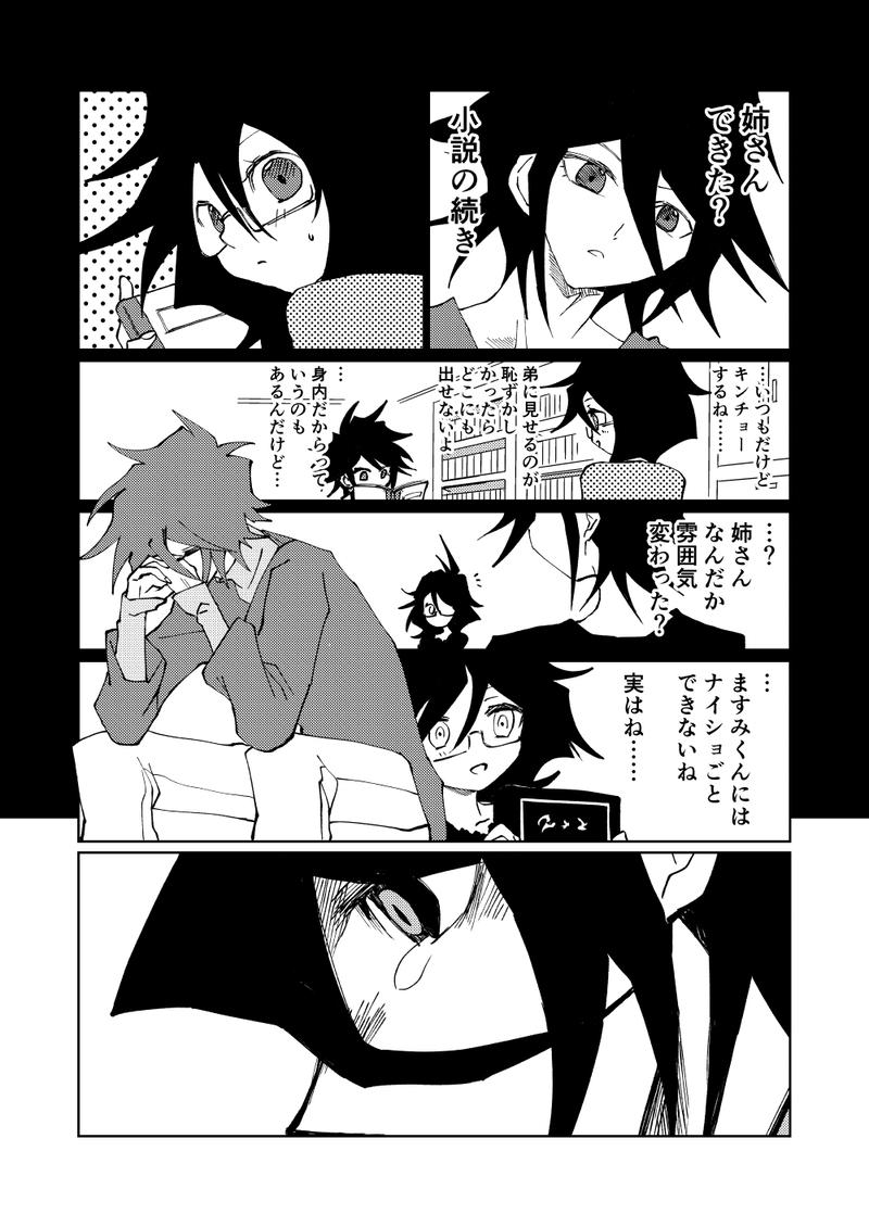 第4話(中) ブラック・ストレンジャー
