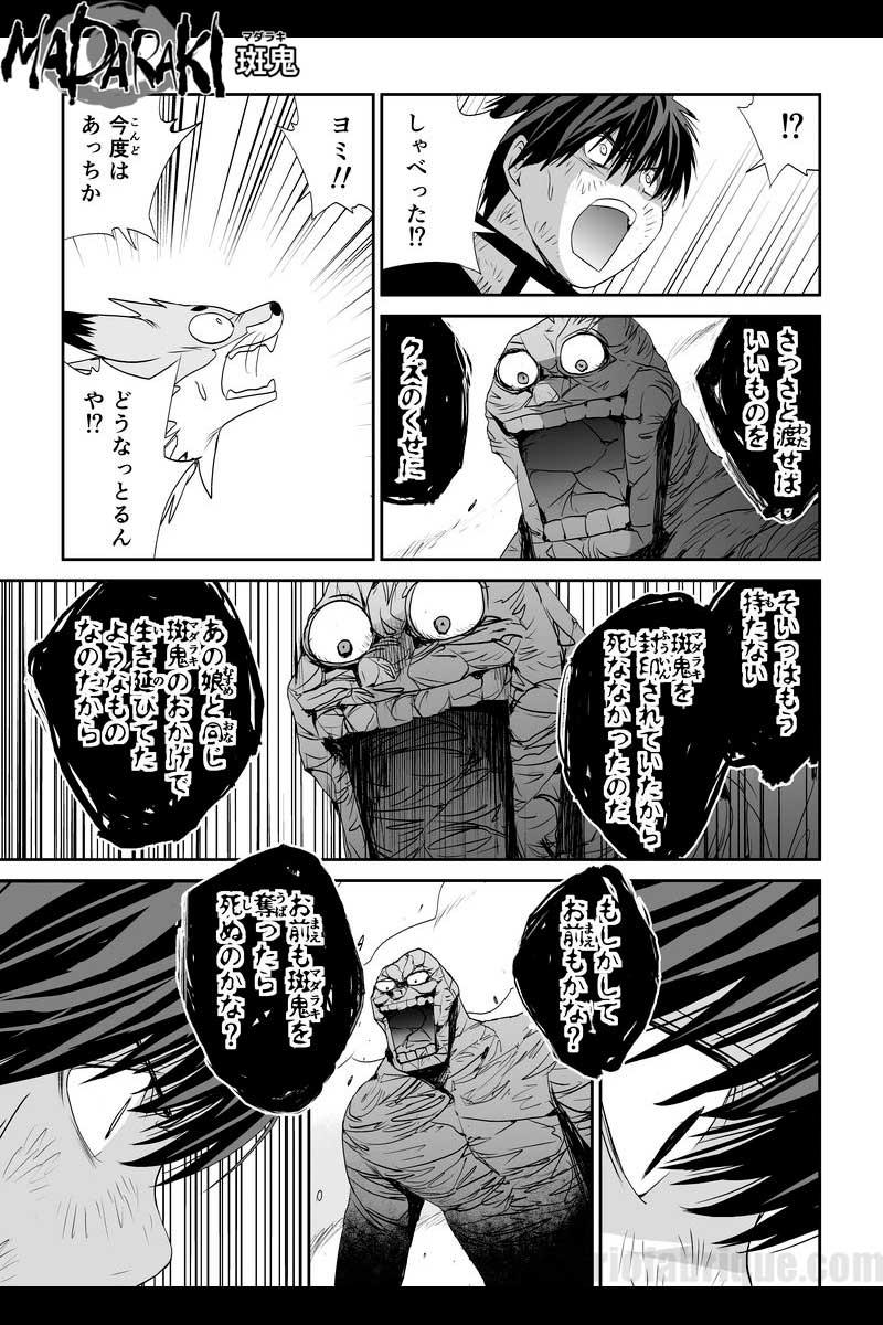 MADARAKI -斑鬼- #62 ハニヤスの神(3)