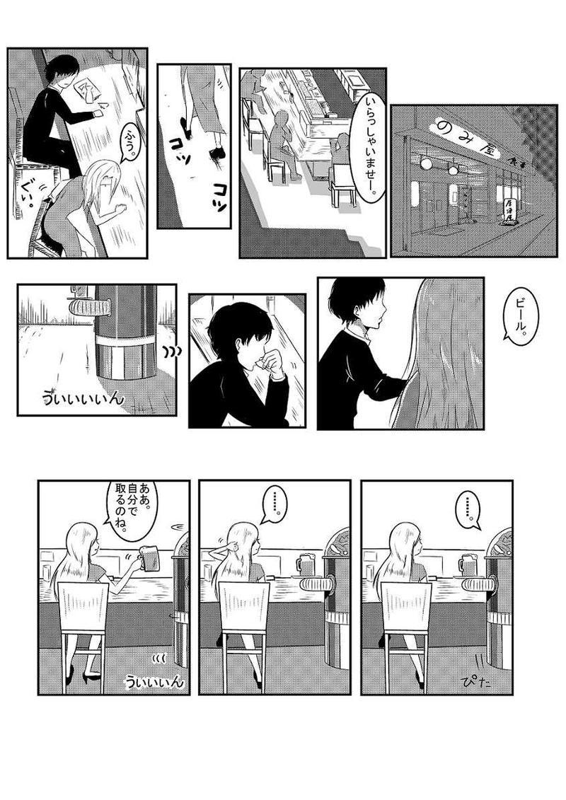 2『きのらちゃん、みなごろす!』