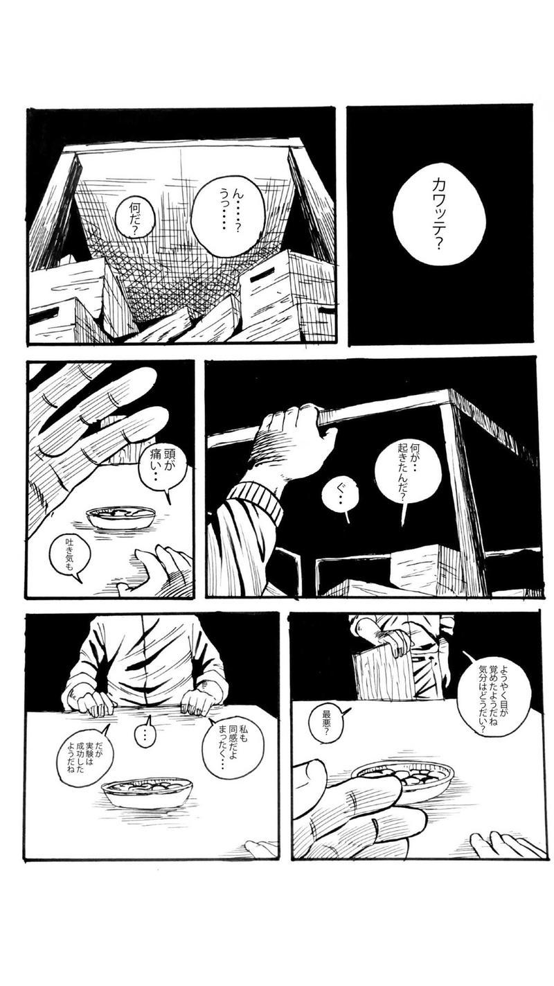闇小噺 629話 HOME