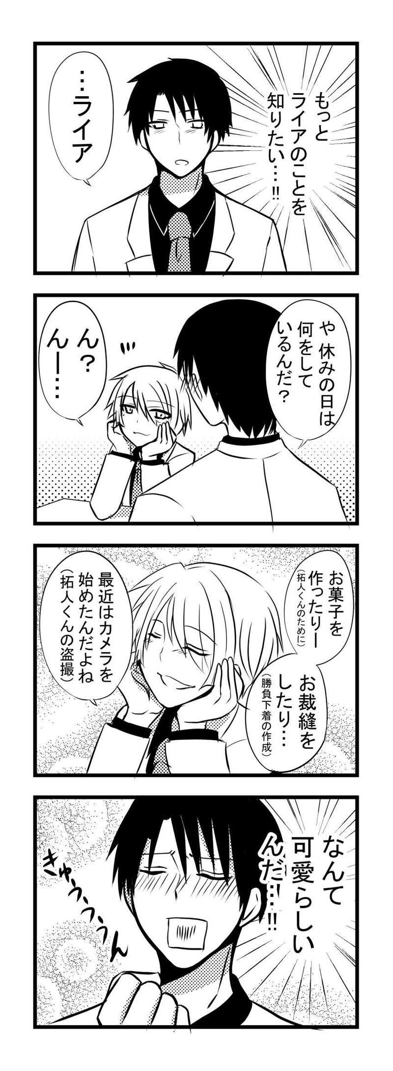 ヤンデレ小話2【休日】