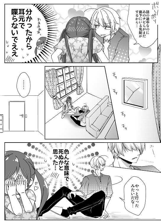 27話 お祝いしたい!!(5)