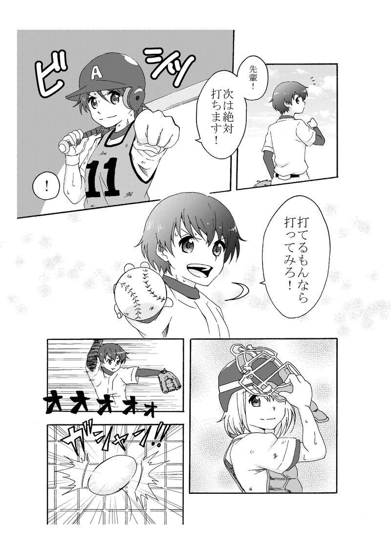 0話(下)