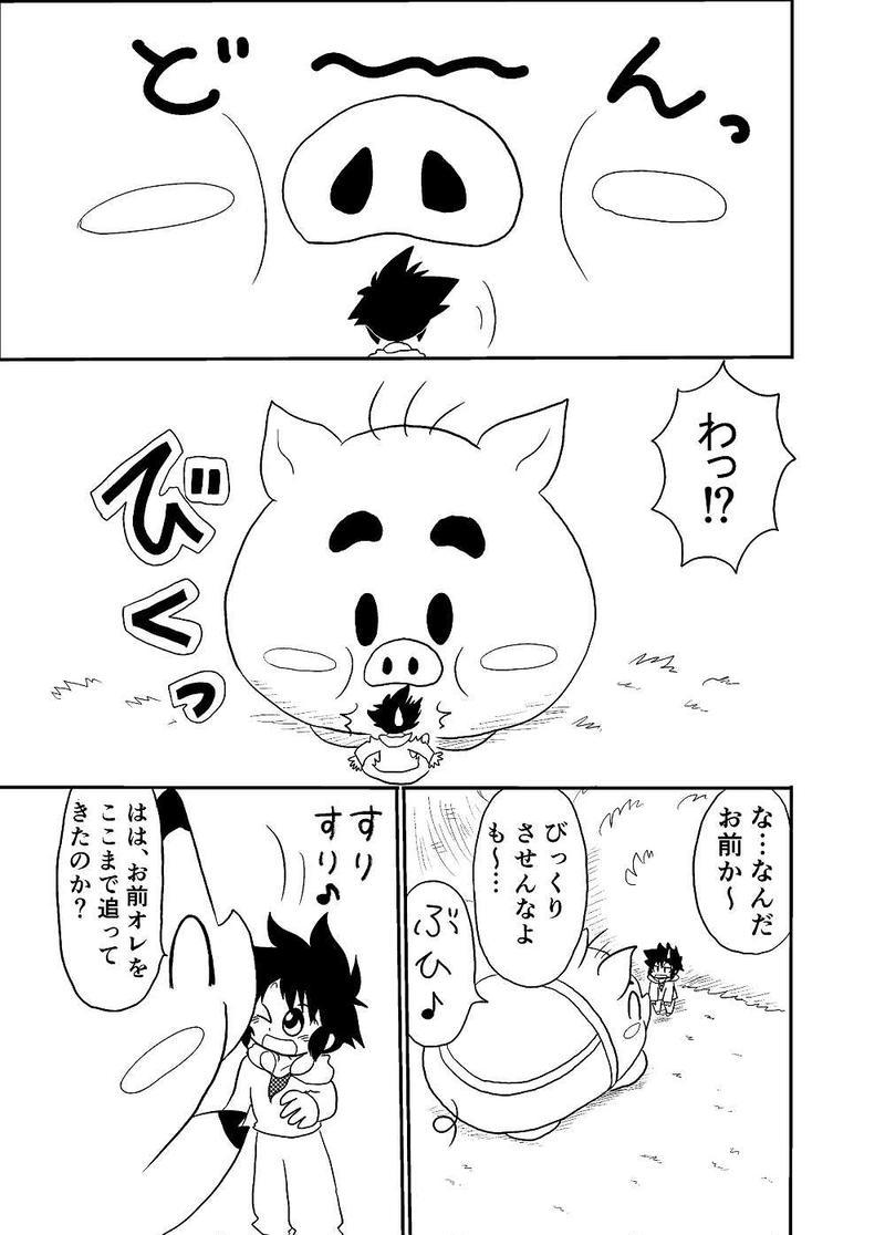 1.守護者召喚!(後編)
