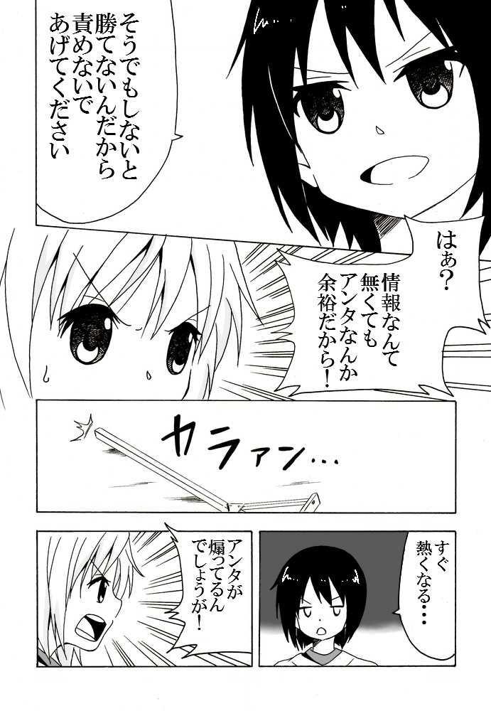 第八話「とったぁぁぁぁぁ!」(後編)