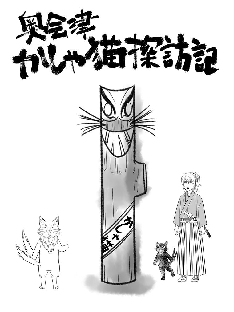 奥会津かしゃ猫探訪記