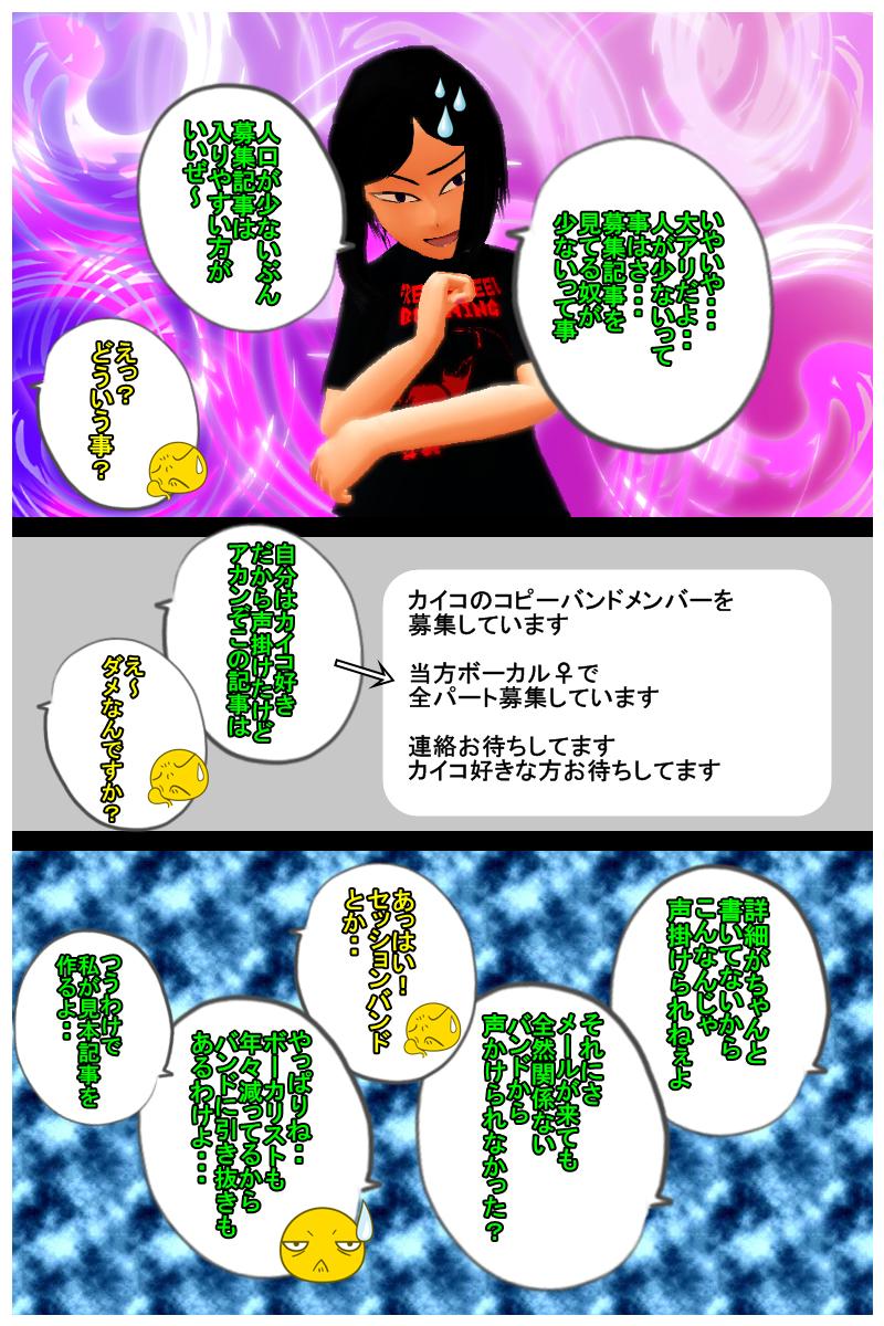 第二話 「静岡東部はバンド過疎ってる」