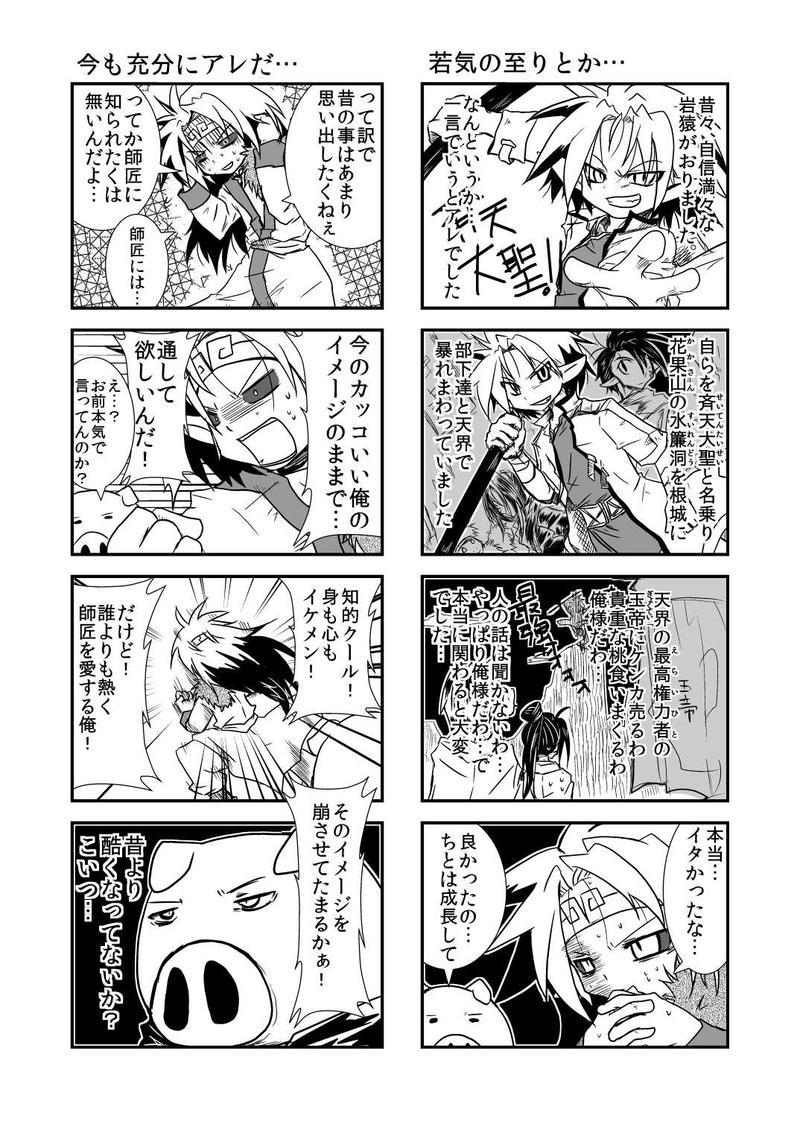 その6 それなりにあるよ!!黒歴史!