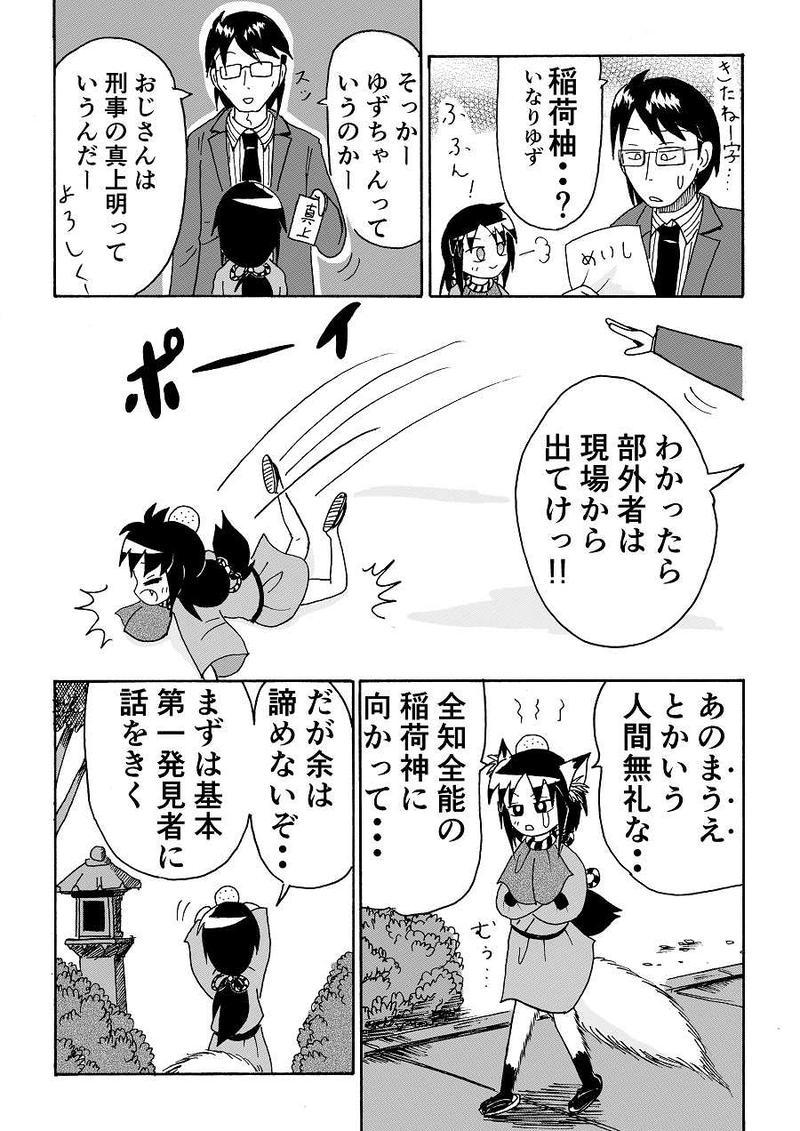 稲荷神社殺人事件