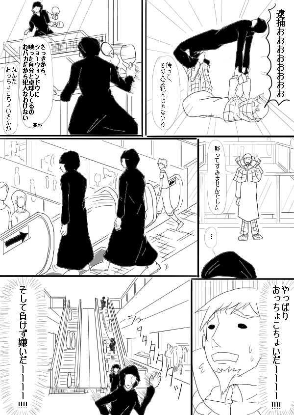 File.12「歩く黒いゴミ袋」