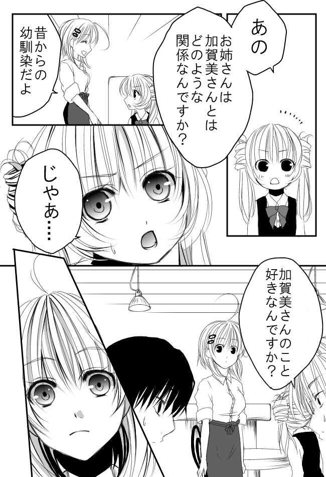 8話(30話~31話のまとめ)