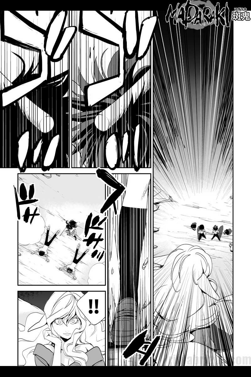 MADARAKI-斑鬼 #38 照魔鏡と秘密の部屋(3)