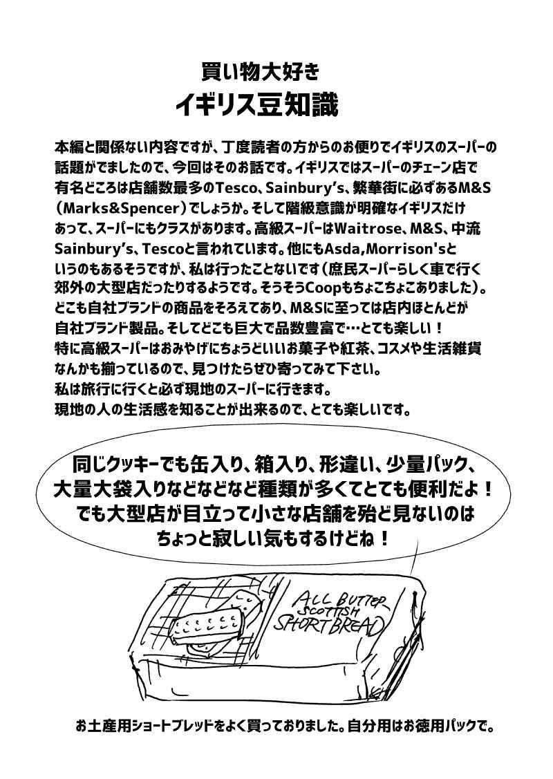 多分魔法少年ギャリー・カッターの日常Episode69