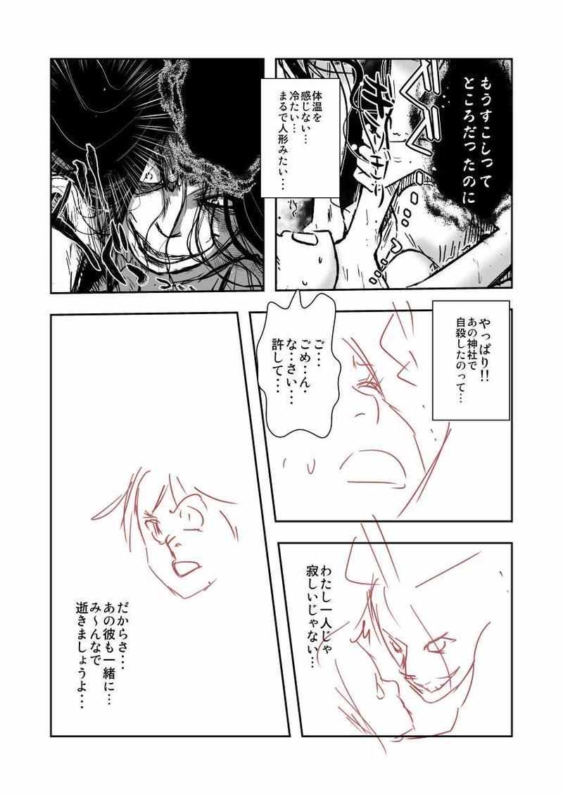 【傀儡の女】02話