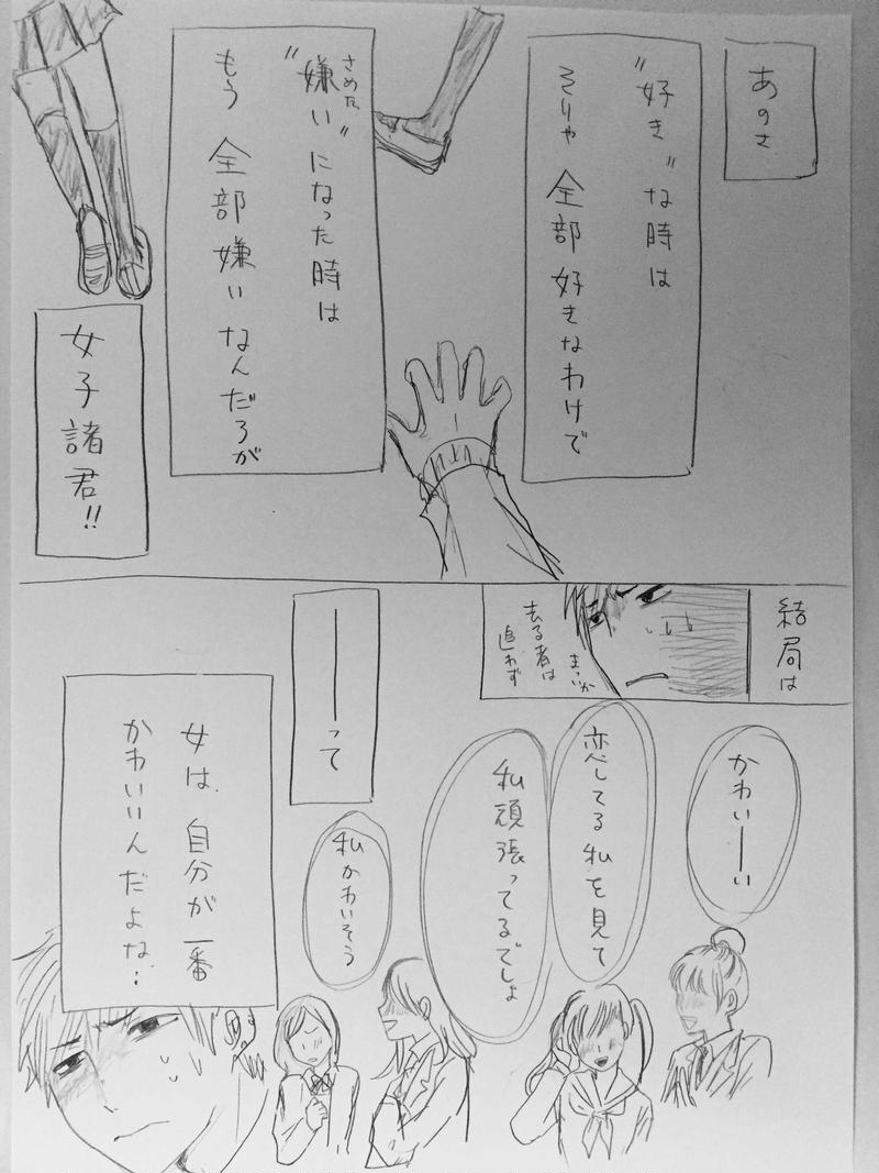 鈴木くんと田中さん  その後編5