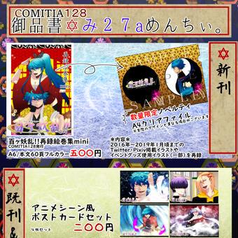 【お品書き】COMITIA128