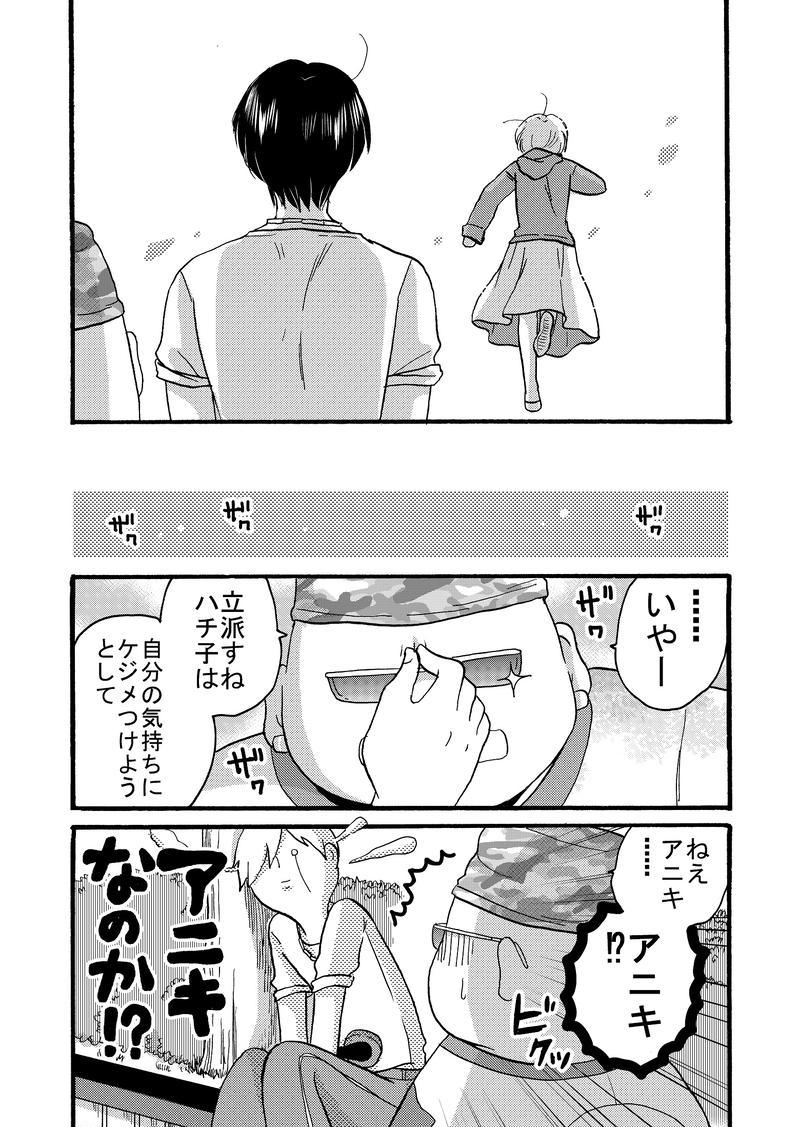 妹よ②(前半)