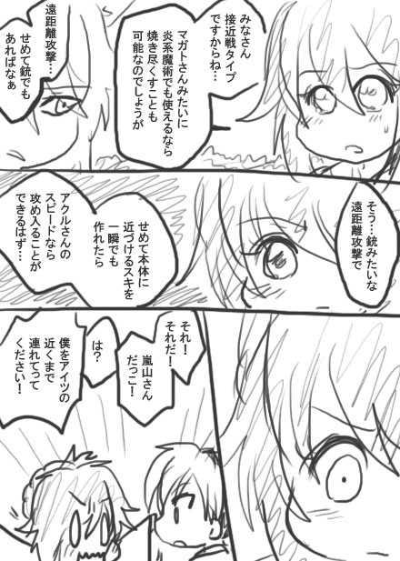 55話・らくがき漫画