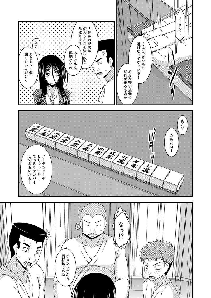 第1-2話 夕貴の雀戰2