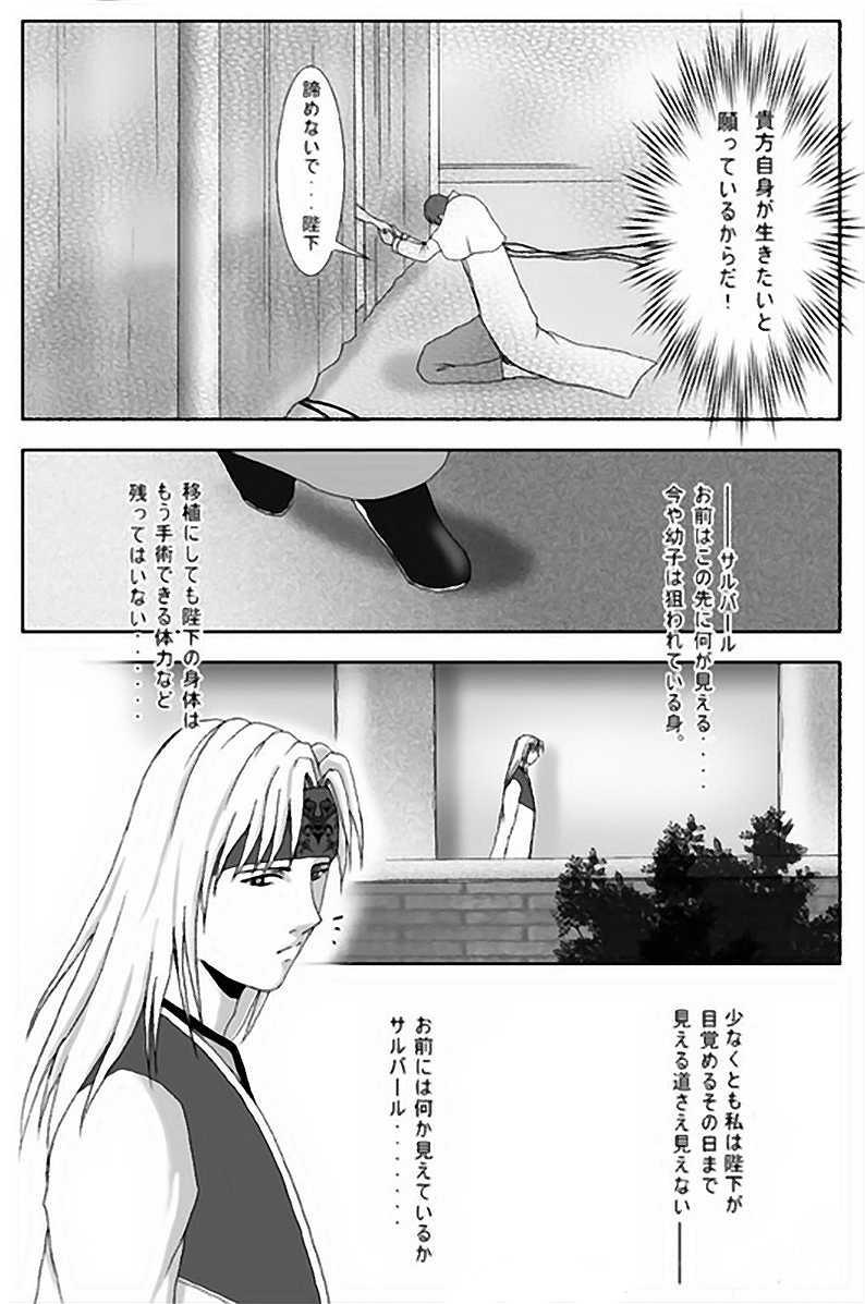 第4話・見えぬ道
