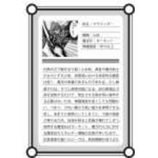 【火術解説】サラマンダー