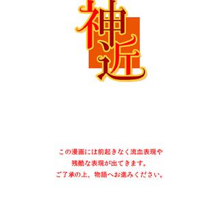01:目覚めた神話(後半)