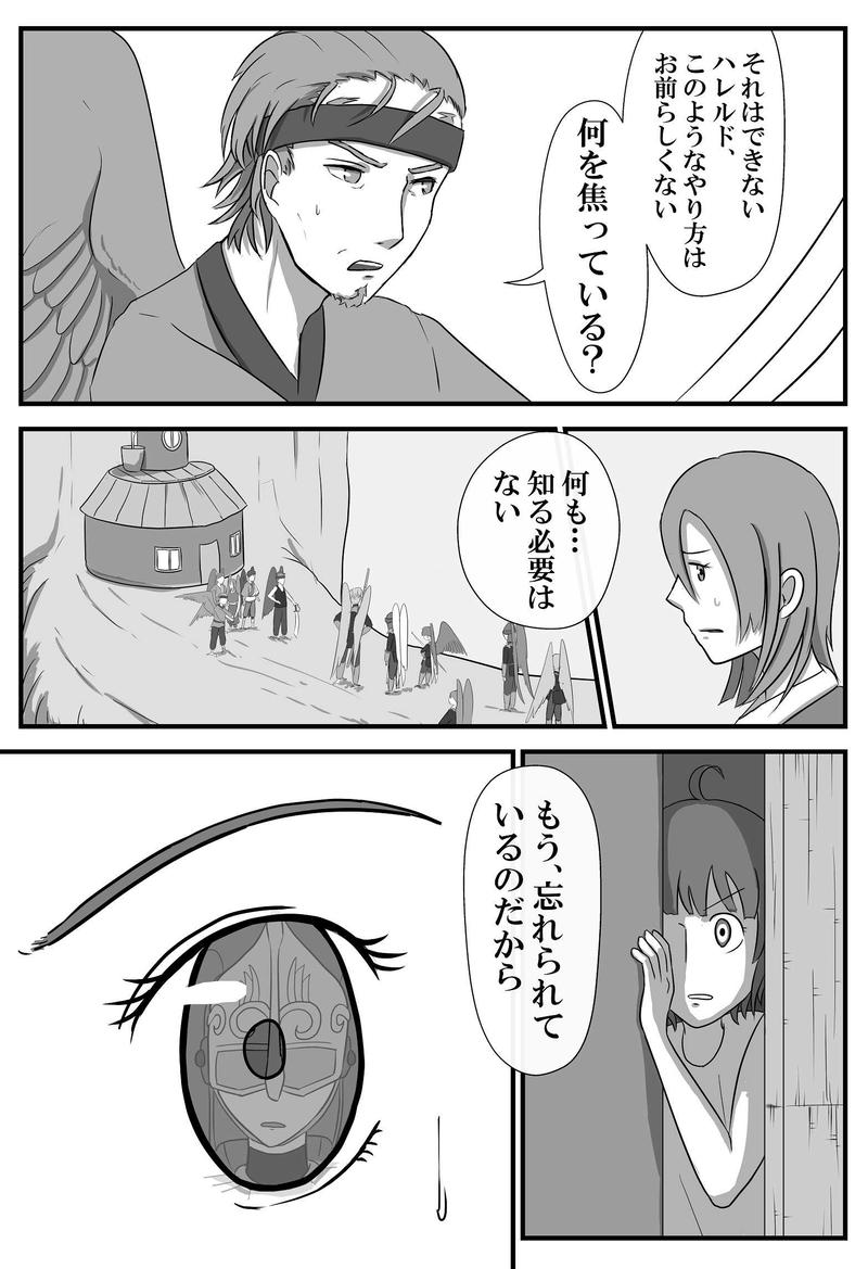 第十四話【対峙】