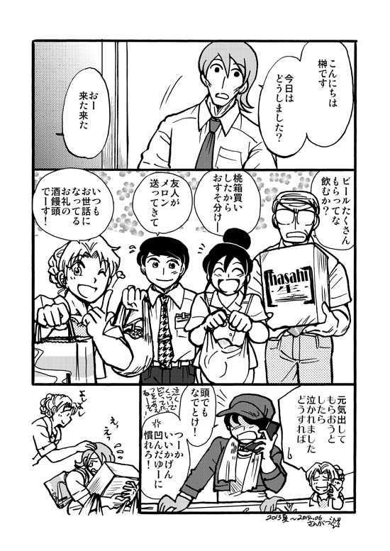 夏のおくりもの(2013年夏)
